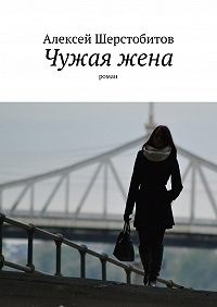 Алексей Шерстобитов -Чужаяжена