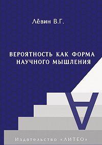 Виктор Лёвин -Вероятность как форма научного мышления