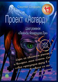 Сергей Софрин - Проект «Асгард». Цикл романов «Легенды ФонарщикаЛун». Книга первая