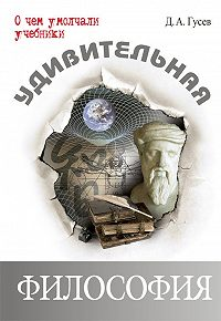 Дмитрий Алексеевич Гусев - Удивительная философия