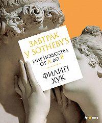 Филип Хук -Завтрак у Sotheby's. Мир искусства от А до Я
