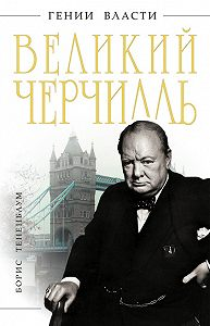 Борис Тененбаум - Великий Черчилль