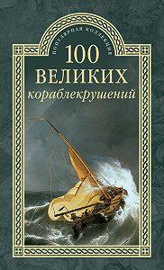 Игорь Муромов -100 великих кораблекрушений