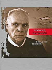 Леонид Александрович Латынин -Праздный дневник