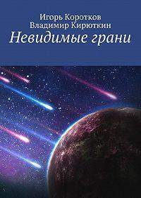 Владимир Кирюткин -Невидимые грани