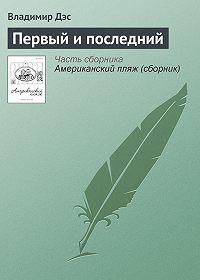 Владимир Дэс -Первый и последний