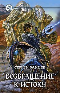 Сергей Зайцев -Возвращение к истоку