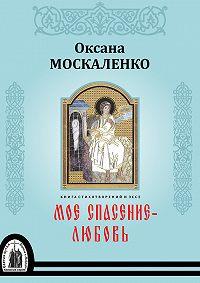 Ольга Москаленко -Моё спасение – любовь. Книга стихотворений и эссе