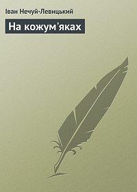 Іван Нечуй-Левицький -На кожум'яках