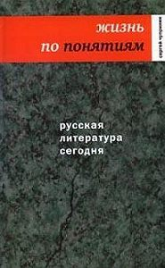 Сергей Чупринин -Русская литература сегодня. Жизнь по понятиям