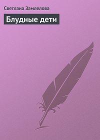 Светлана Замлелова -Блудные дети