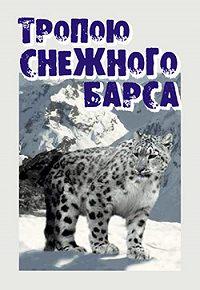 Иван Медведев -Тропою снежного барса