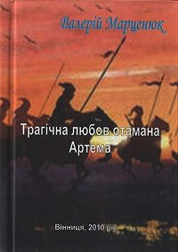 Валерій Марценюк - Трагічна любов отамана Артема