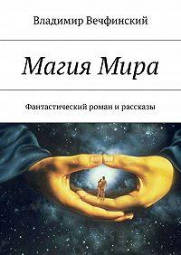 Владимир Вечфинский -МагияМира. Фантастический роман ирассказы