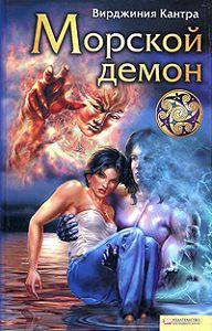 Вирджиния Кантра -Морской демон