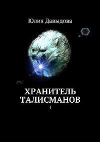 Юлия Давыдова -Хранитель талисманов. I