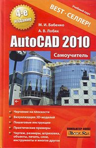 Алексей Лобяк -AutoCAD 2010. Самоучитель