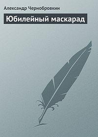 Александр Чернобровкин -Юбилейный маскарад