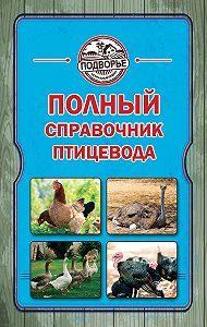 Игорь Слуцкий -Полный справочник птицевода
