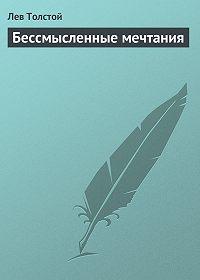 Лев Толстой -Бессмысленные мечтания