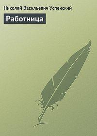 Николай Успенский -Работница