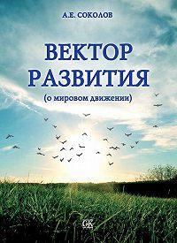Алексей Соколов -Вектор развития (о мировом движении)