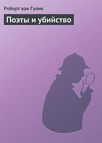 Роберт ван Гулик -Поэты и убийство