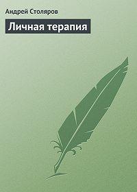 Андрей Столяров -Личная терапия