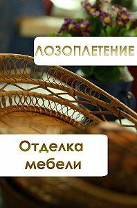 Илья Мельников -Лозоплетение. Отделка мебели
