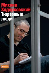 Михаил Борисович Ходорковский -Тюремные люди