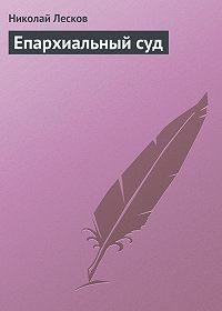 Николай Лесков -Епархиальный суд