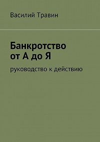 Василий Травин - Банкротство от А до Я