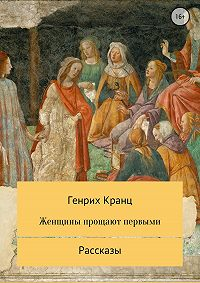 Генрих Генрихович Кранц -Женщины прощают первыми