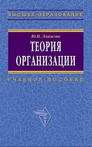 Юрий Николаевич Лапыгин - Теория организации: учебное пособие