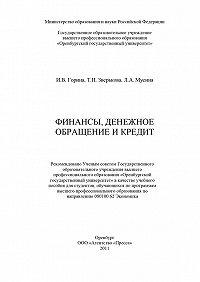 Лилия Мусина -Финансы, денежное обращение и кредит