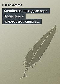 Елена Бехтерева -Хозяйственные договора. Правовые и налоговые аспекты для целей налогообложения