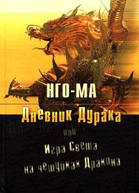 Нго-Ма -Дневник дурака, или Игра света на чешуйках дракона