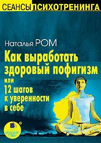 Наталья Ром -Как выработать здоровый пофигизм, или 12 шагов к уверенности в себе