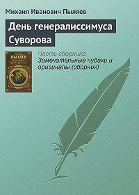 Михаил Иванович Пыляев - День генералиссимуса Суворова