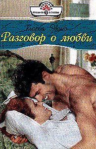 Глория Эванс - Разговор о любви