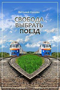 Виталий Каплан -Свобода выбрать поезд