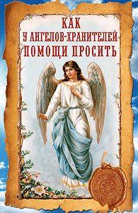 Ирина Волкова -Как у ангелов-хранителей помощи просить