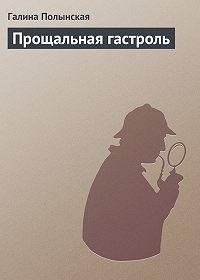 Галина Полынская -Прощальная гастроль