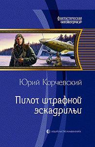 Юрий Корчевский -Пилот штрафной эскадрильи