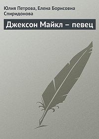 Юлия Петрова -Джексон Майкл – певец