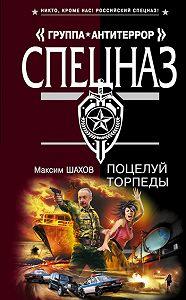Максим Шахов - Поцелуй торпеды