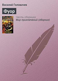 Василий Головачев -Фуор