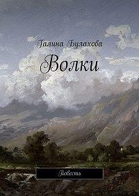 Галина Булахова - Волки