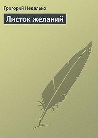 Григорий Неделько -Листок желаний