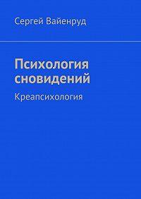 Сергей Вайенруд -Психология сновидений. Креапсихология